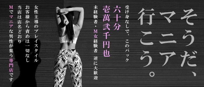 マニア東京の求人画像