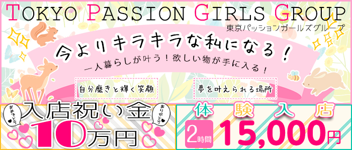 TOKYO PASSION GIRLS GROUP