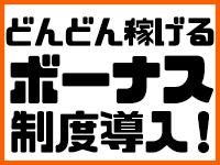おっぱい東京で働くメリット3