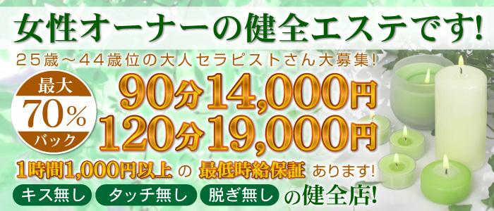 東京メンズエステ六本木~プロローグ~の求人画像