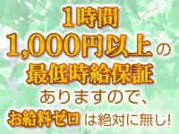 東京メンズエステ六本木~プロローグ~で働くメリット2