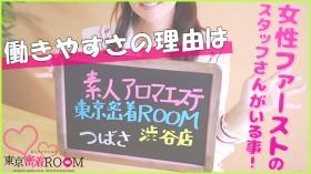素人アロマエステ東京密着ROOM 渋谷店の求人動画