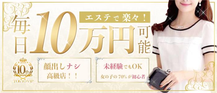 素人専門 TOKYO VIPの求人画像