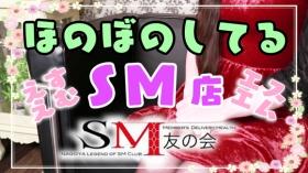 SM友の会の求人動画