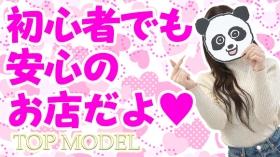 トップモデルの求人動画