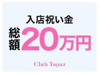 Club Topazで働くメリット1