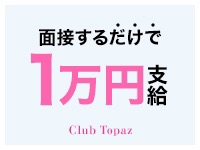 Club Topazで働くメリット2
