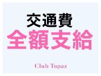 Club Topazで働くメリット3