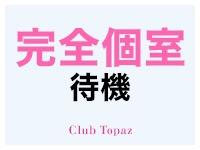 Club Topazで働くメリット4