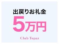 Club Topazで働くメリット6