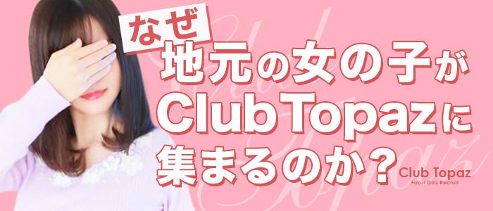 Club Topazの求人画像
