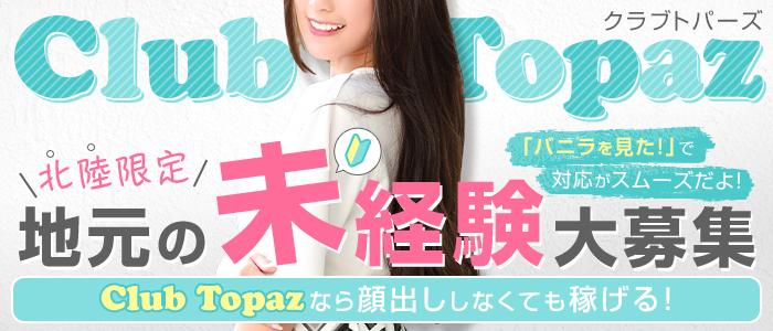 Club Topazの未経験求人画像