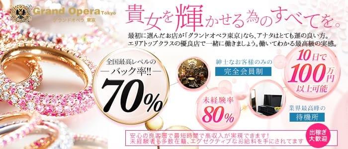 出稼ぎ・グランドオペラ東京
