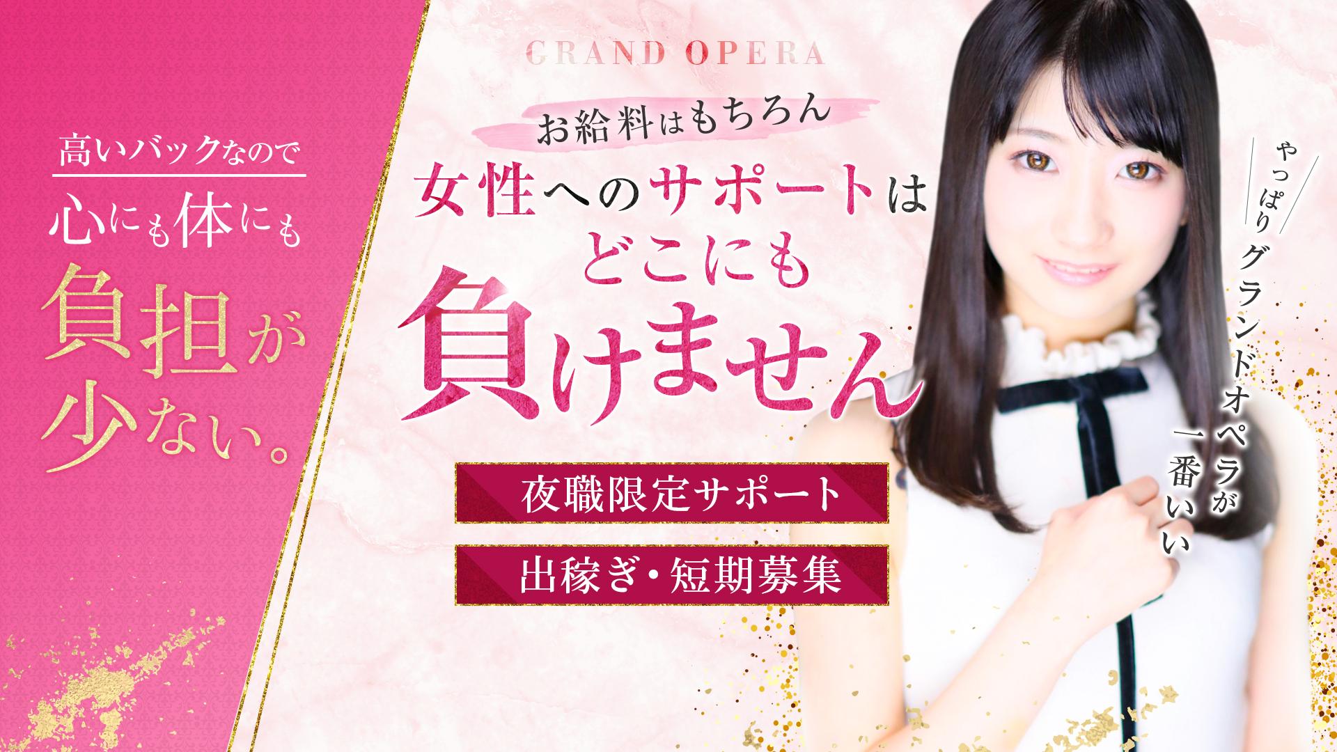 グランドオペラ東京の求人画像