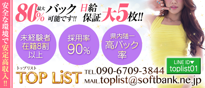 出稼ぎ・TOP LiST
