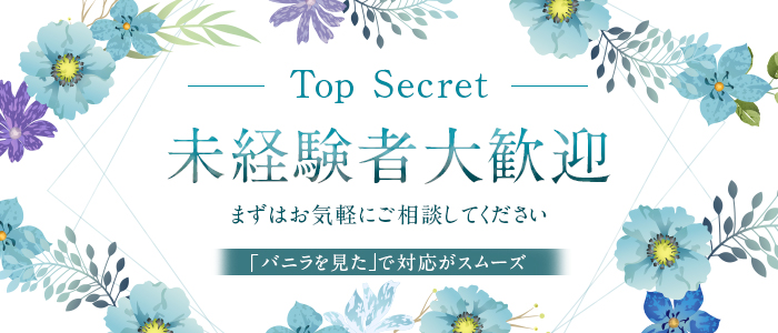 Top Secretの求人画像