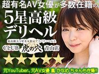 CLUB 虎の穴 青山店で働くメリット3