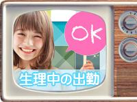 とろリッチ-foryou-金沢で働くメリット3