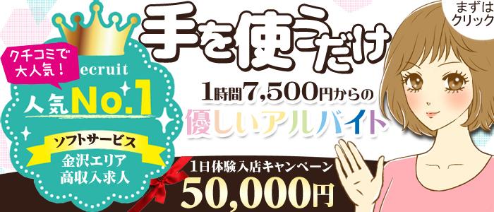 とろリッチ-foryou-金沢の求人画像