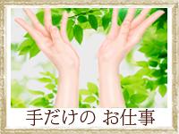 とろリッチ-foryou-金沢で働くメリット2