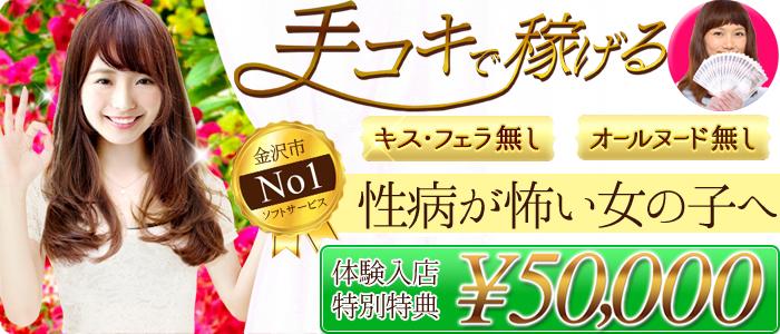 未経験・とろリッチ-foryou-金沢