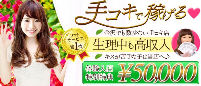 体験入店・とろリッチ-foryou-金沢