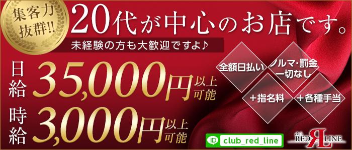 Club red line