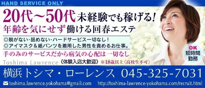 横浜トシマ・ローレンス