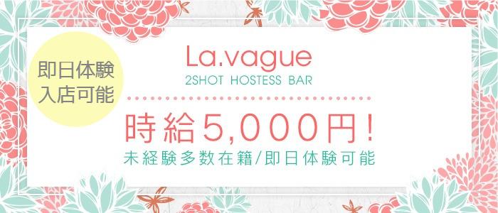 体験入店・La.vague(ラ・ヴァーグ)