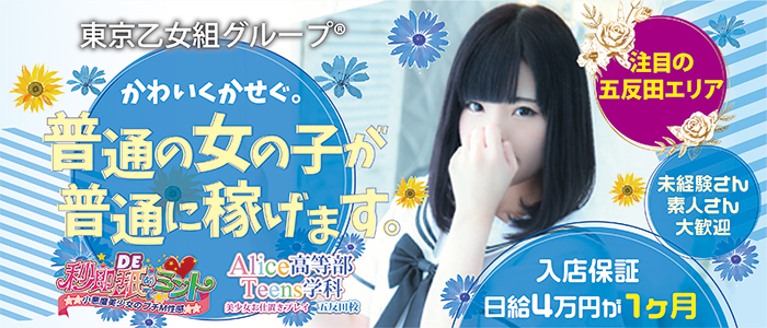 東京乙女組グループ 五反田