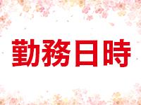 桃媛~TOUEN~で働くメリット1