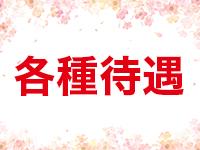 桃媛~TOUEN~で働くメリット2