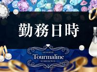 Tourmalineで働くメリット1