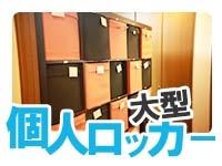 川崎・東横人妻城で働くメリット6