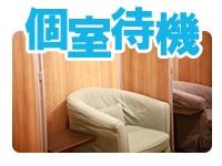 川崎・東横人妻城で働くメリット9