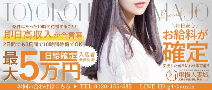東横人妻城の体験入店求人画像