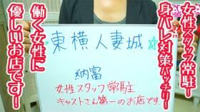 東横人妻城の求人動画