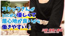 川崎・東横人妻城に在籍する女の子のお仕事紹介動画