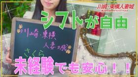 川崎・東横人妻城の求人動画