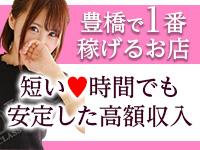 豊橋POISON~新たなる伝説の始まり~