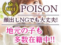 豊橋POISON~新たなる伝説の始まり~で働くメリット1