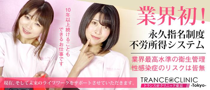 前立腺トリートメント トランス@クリニック東京の体験入店求人画像