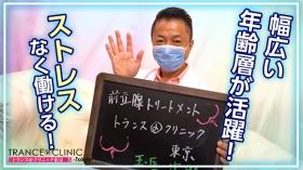 前立腺トリートメント トランス@クリニック東京のスタッフによるお仕事紹介動画