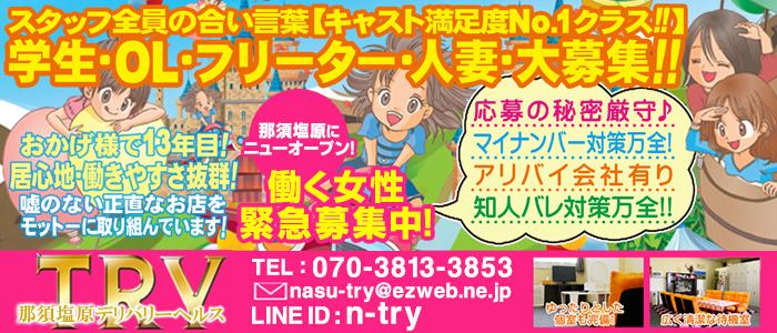 THE・TRY 那須塩原店