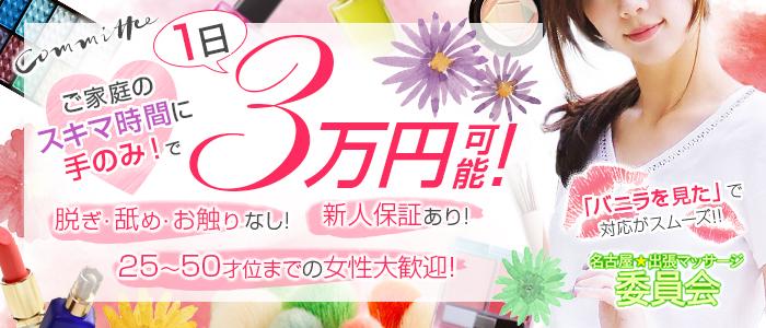 名古屋★出張マッサージ委員会