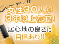 名古屋★出張マッサージ委員会で働くメリット1