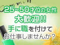 名古屋★出張マッサージ委員会で働くメリット2
