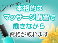 名古屋★出張マッサージ委員会で働くメリット3