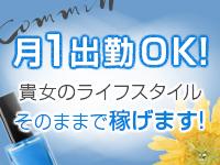 名古屋★出張マッサージ委員会で働くメリット4