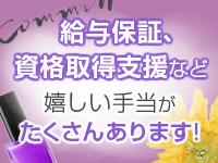 名古屋★出張マッサージ委員会で働くメリット5